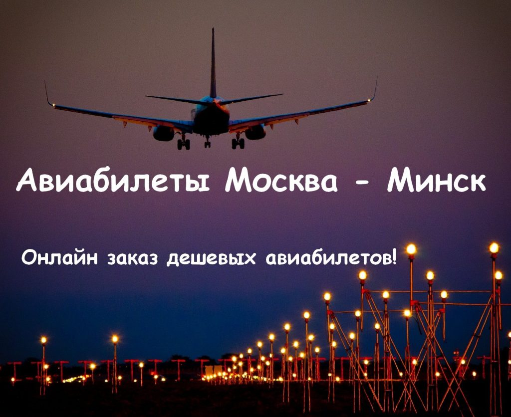Из России в Беларусь будут летать чаще